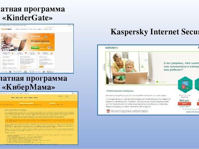 Платная программа «KinderGate» Платная программа «КиберМама» Kaspersky Intern...