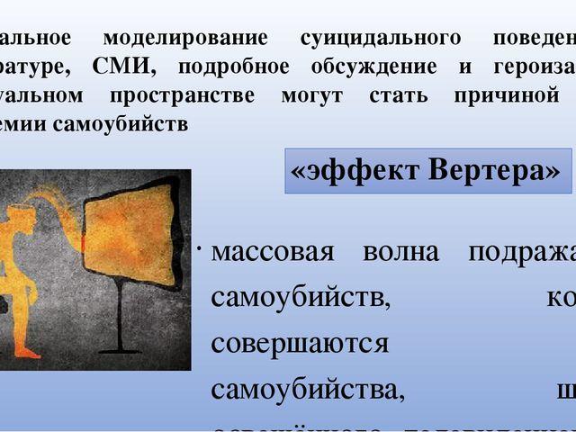 «эффект Вертера» Социальное моделирование суицидального поведения в литератур...