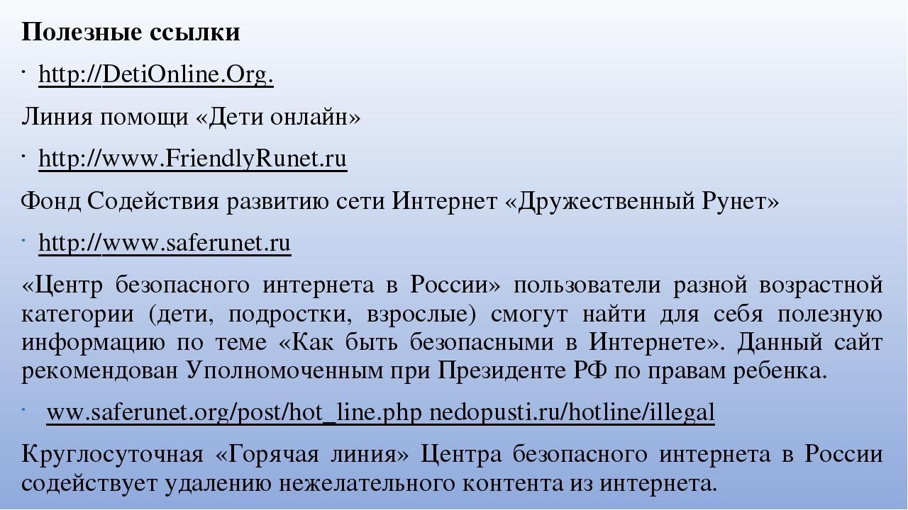 Полезные ссылки http://DetiOnline.Org. Линия помощи «Дети онлайн» http://www....