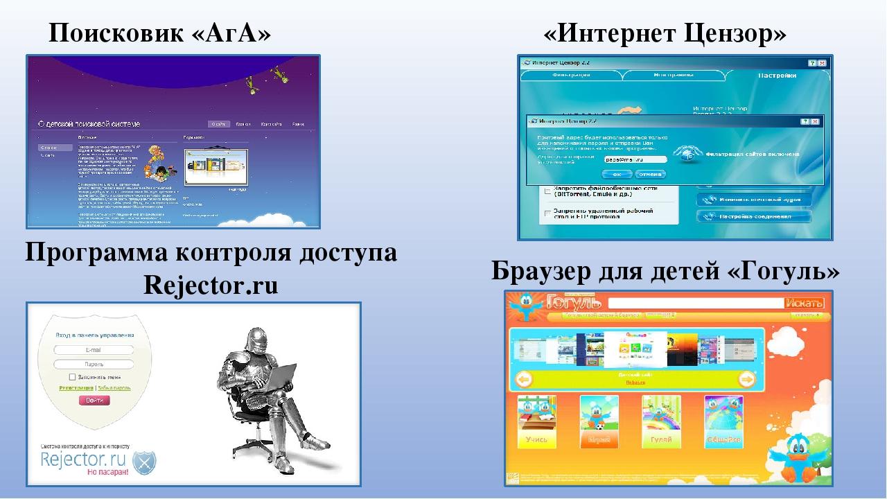 Поисковик «АгА» Программа контроля доступа Rejector.ru «Интернет Цензор» Бра...