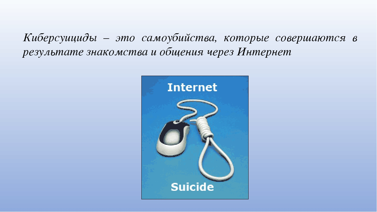 Киберсуициды – это самоубийства, которые совершаются в результате знакомства...