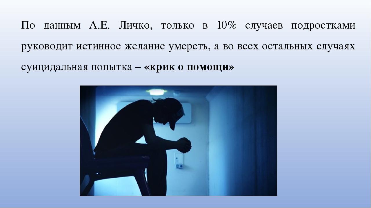 По данным А.Е. Личко, только в 10% случаев подростками руководит истинное жел...