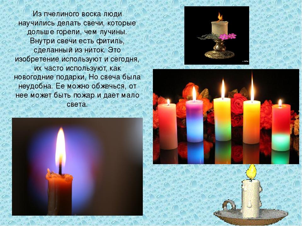 Как сделать свечи восковые