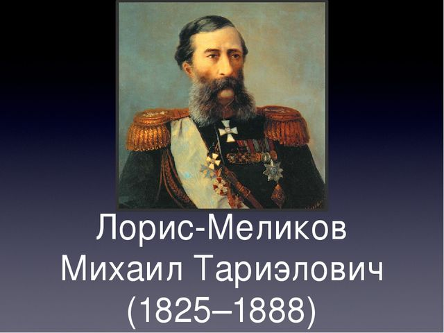 Лорис-Меликов Михаил Тариэлович (1825–1888)