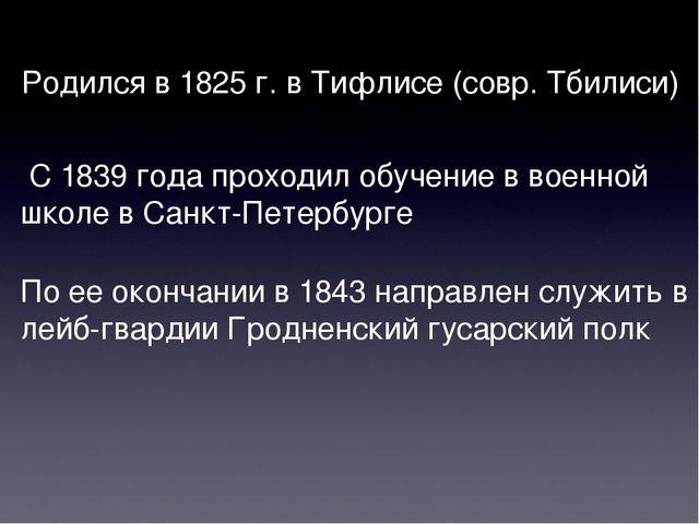 С 1839 года проходил обучение в военной школе в Санкт-Петербурге Родился в 1...
