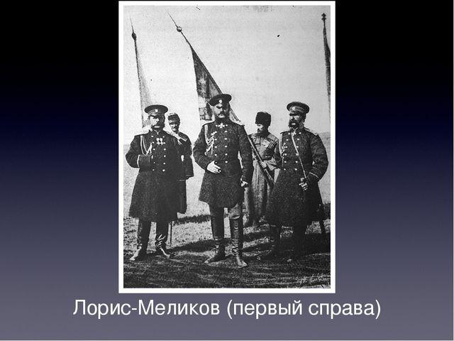 Лорис-Меликов (первый справа)