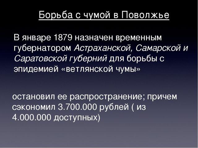 В январе 1879 назначен временным губернатором Астраханской, Самарской и Сарат...