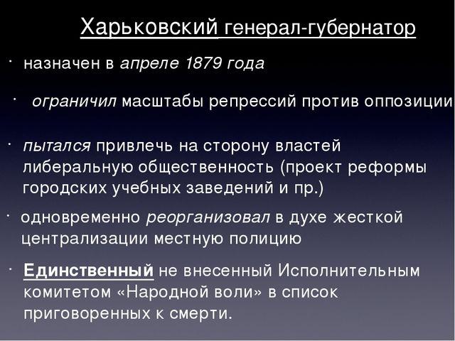 ограничил масштабы репрессий против оппозиции Харьковский генерал-губернатор...