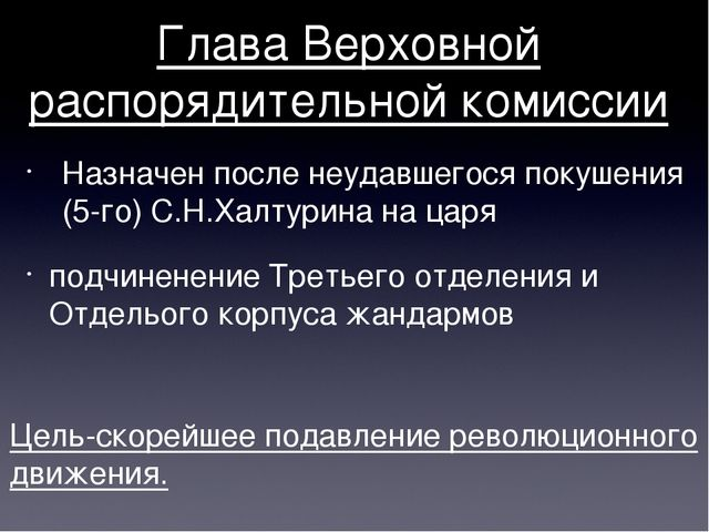 Глава Верховной распорядительной комиссии Назначен после неудавшегося покушен...