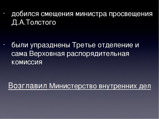 добился смещения министра просвещения Д.А.Толстого были упразднены Третье отд...