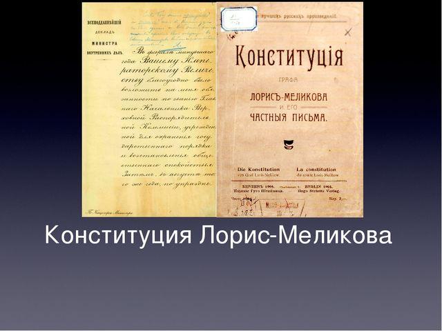 Конституция Лорис-Меликова