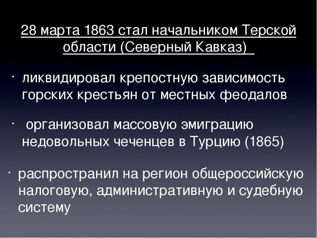 28 марта 1863 стал начальником Терской области (Северный Кавказ) распространи...