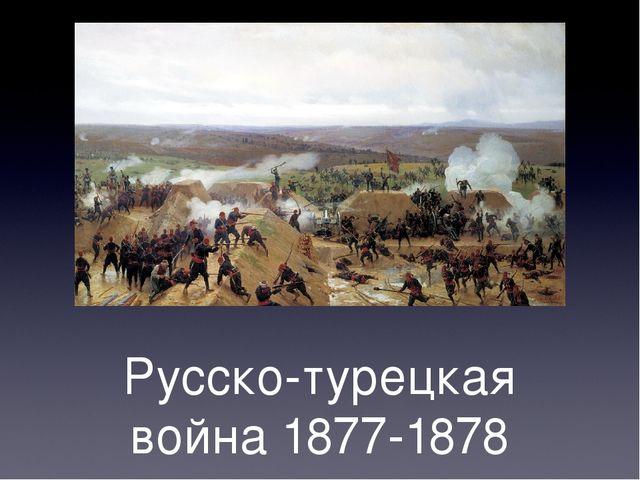Русско-турецкая война 1877-1878