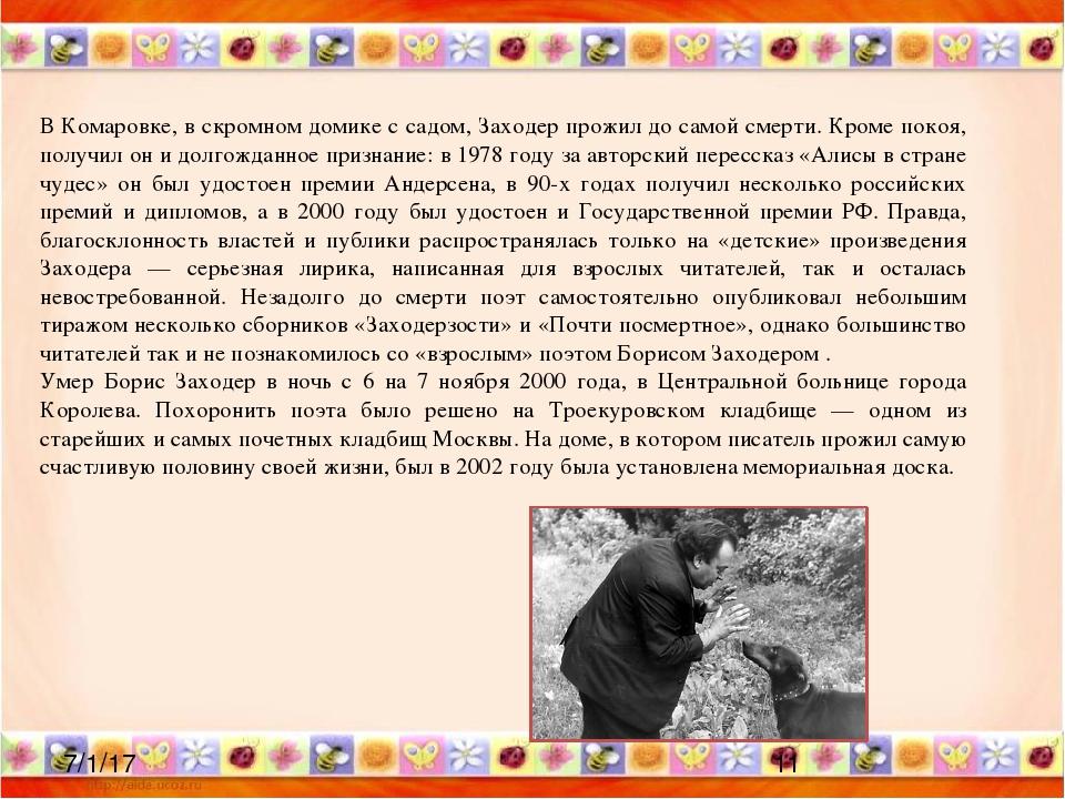 В Комаровке, в скромном домике с садом, Заходер прожил до самой смерти. Кром...