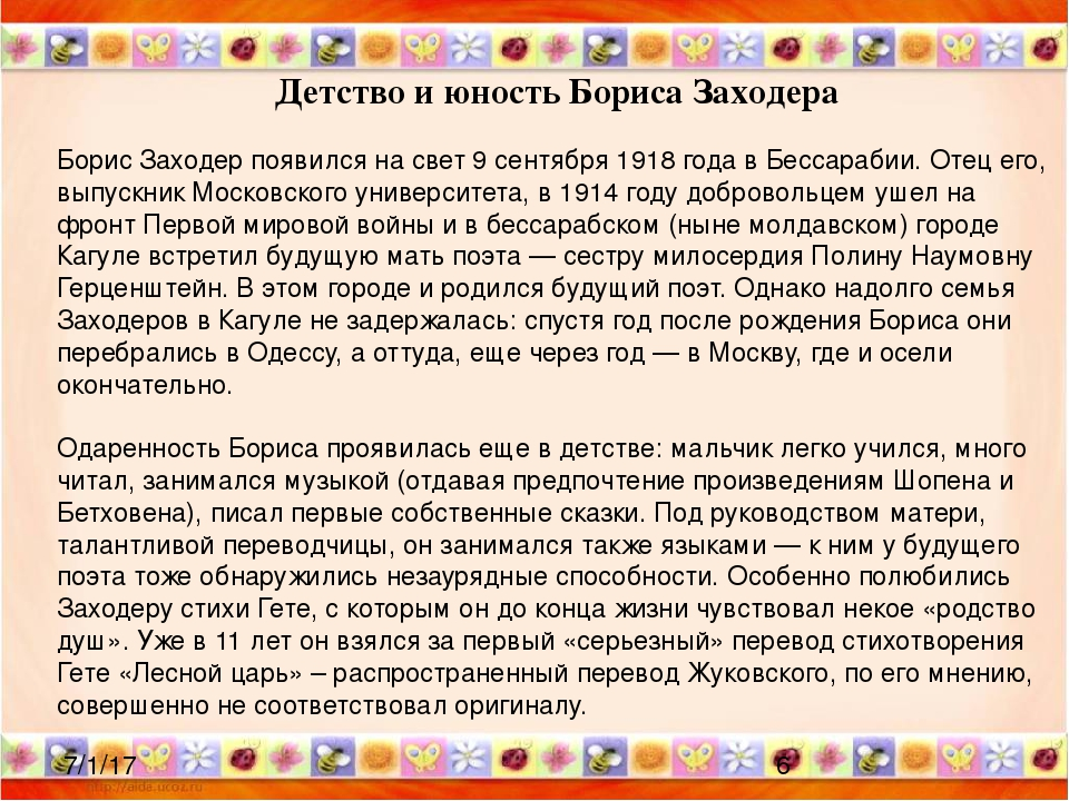 Детство и юность Бориса Заходера  Борис Заходер появился на свет 9 сентября...