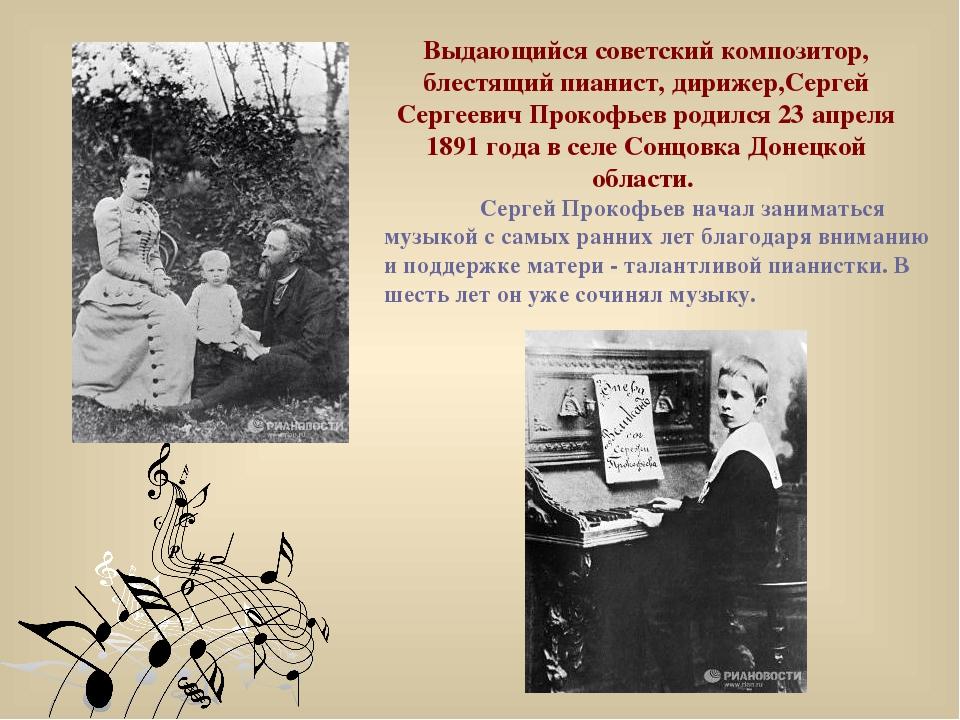 Выдающийся советский композитор, блестящий пианист, дирижер,Сергей Сергеевич...