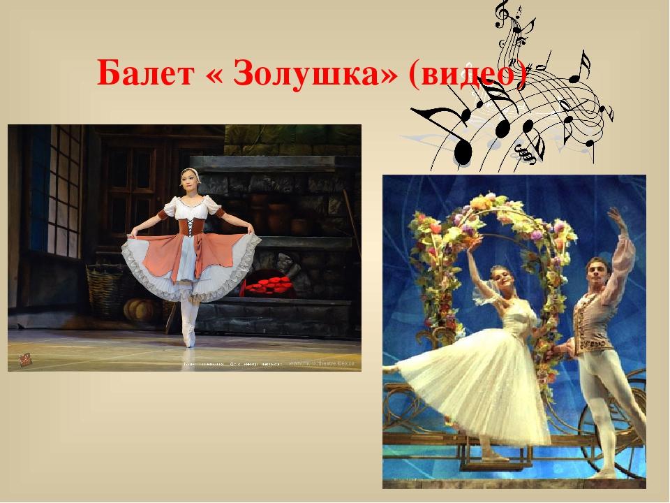 Балет « Золушка» (видео)