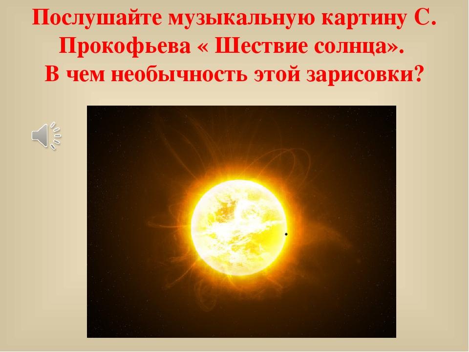 Послушайте музыкальную картину С. Прокофьева « Шествие солнца». В чем необычн...