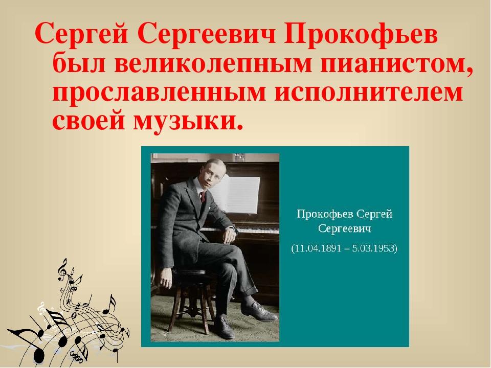 прокофьев картинки его произведений для кемеровских старшеклассников