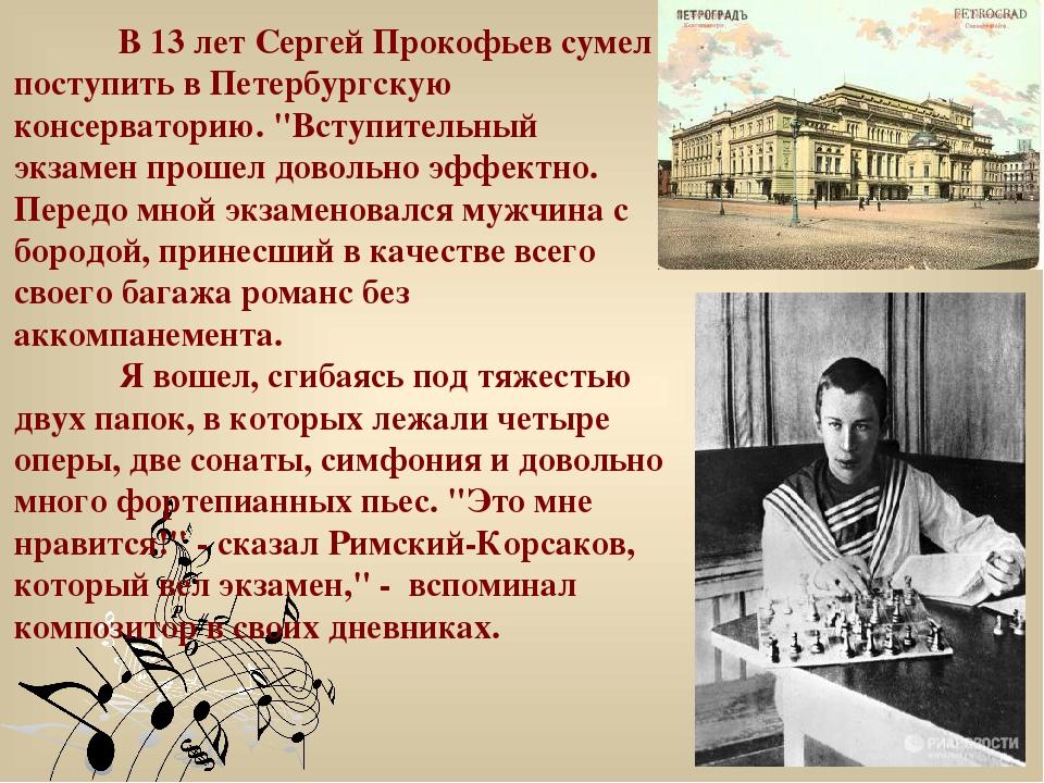 """В 13 лет Сергей Прокофьев сумел поступить в Петербургскую консерваторию. """"Вс..."""