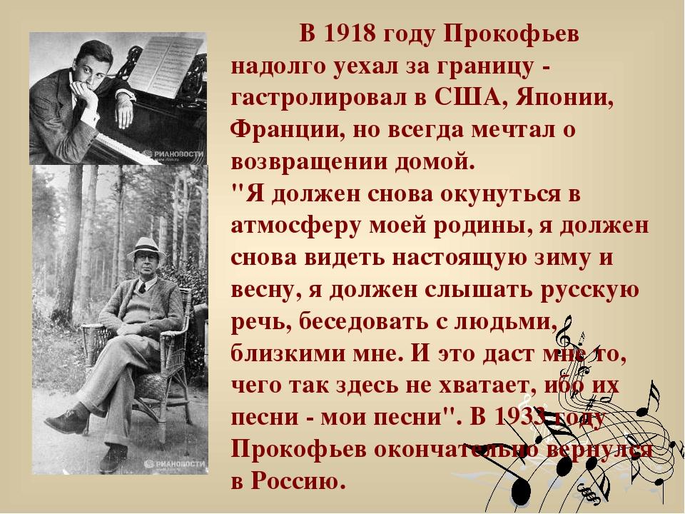 В 1918 году Прокофьев надолго уехал за границу - гастролировал в США, Японии...