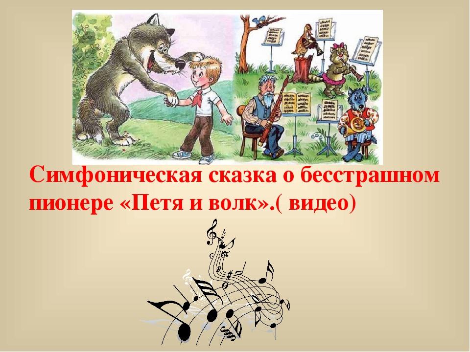 Симфоническая сказка о бесстрашном пионере «Петя и волк».( видео)