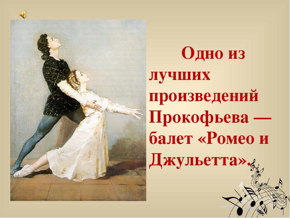 Одно из лучших произведений Прокофьева — балет «Ромео и Джульетта».