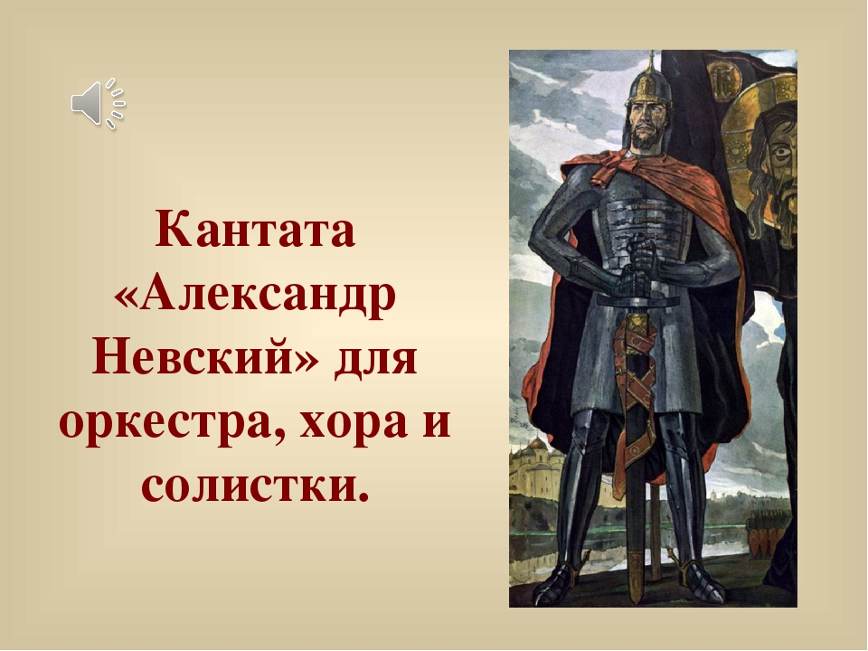 Кантата «Александр Невский» для оркестра, хора и солистки.