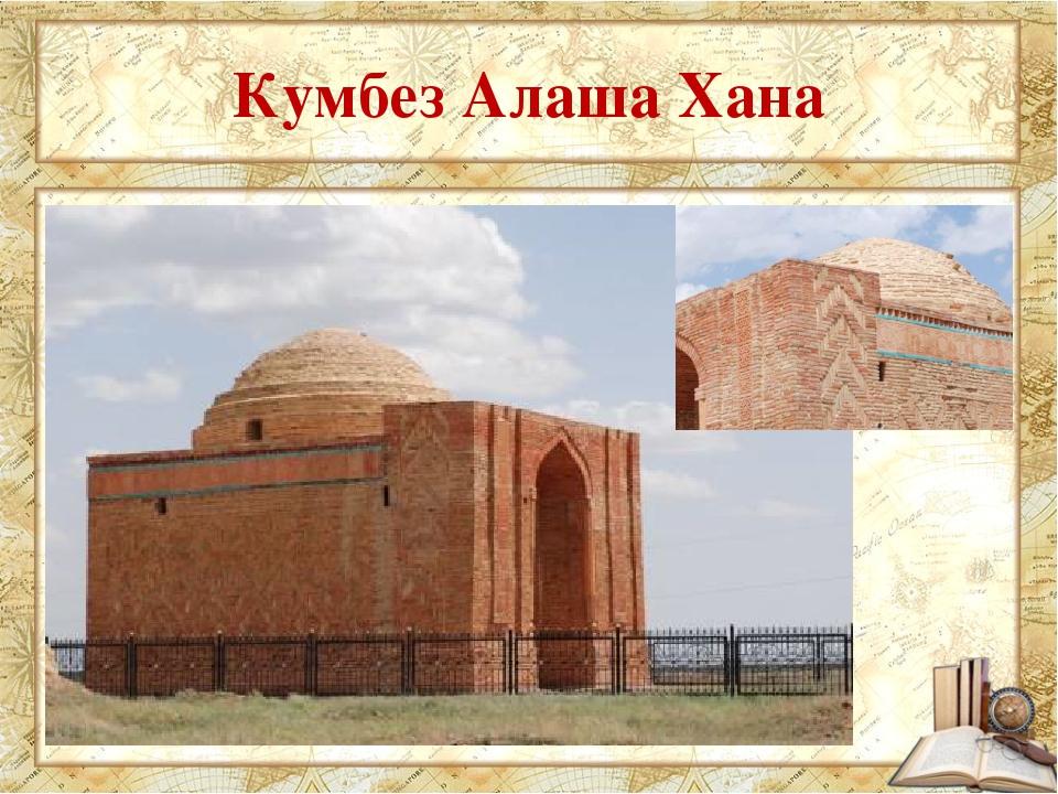 Кумбез Алаша Хана