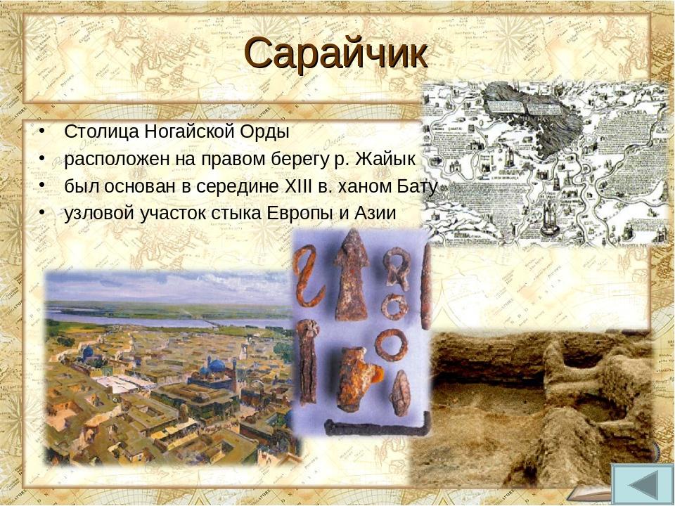 Сарайчик Столица Ногайской Орды расположен на правом берегу р. Жайык был осно...
