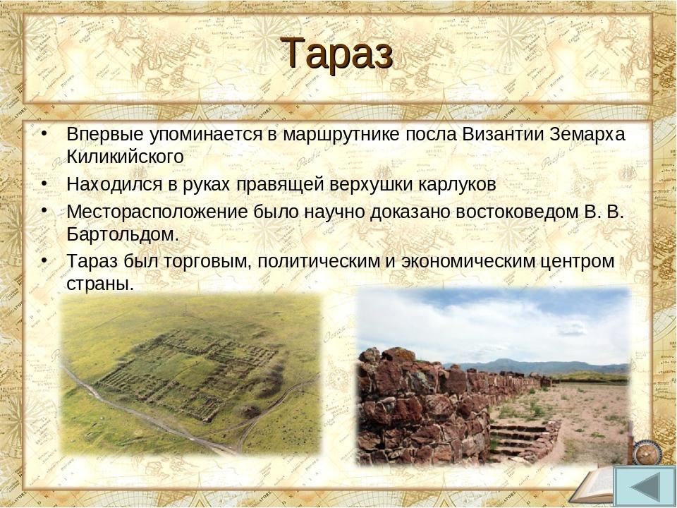 Впервые упоминается в маршрутнике посла Византии Земарха Киликийского Находил...