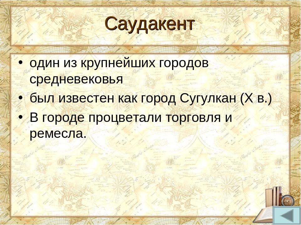 один из крупнейших городов средневековья был известен как город Сугулкан (X в...