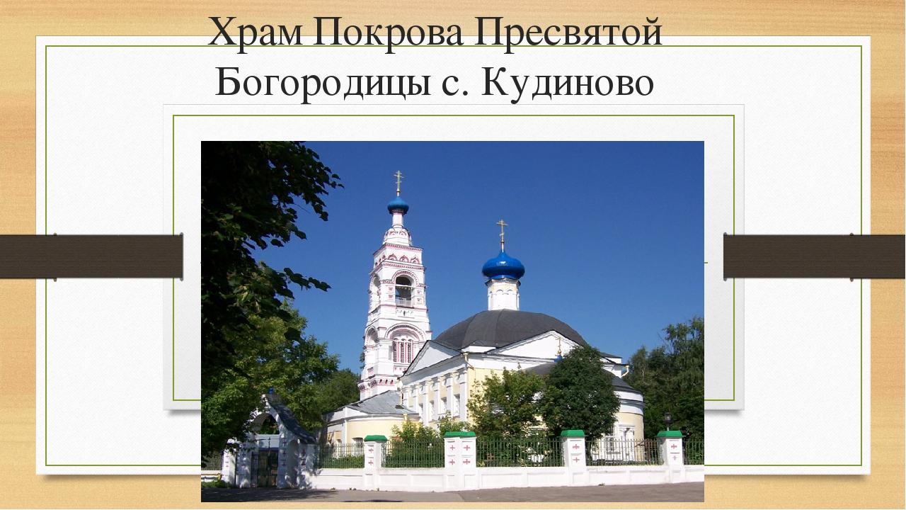 Храм Покрова Пресвятой Богородицы с. Кудиново