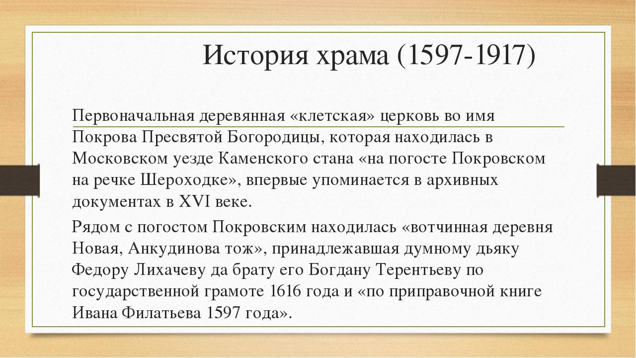 История храма (1597-1917) Первоначальная деревянная «клетская» церковь во им...
