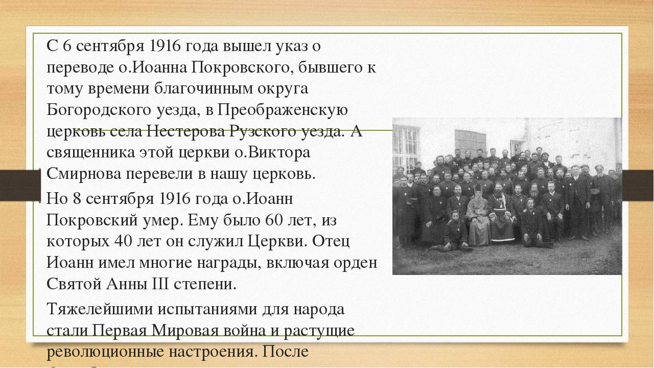 С 6 сентября 1916 года вышел указ о переводе о.Иоанна Покровского, бывшего к...