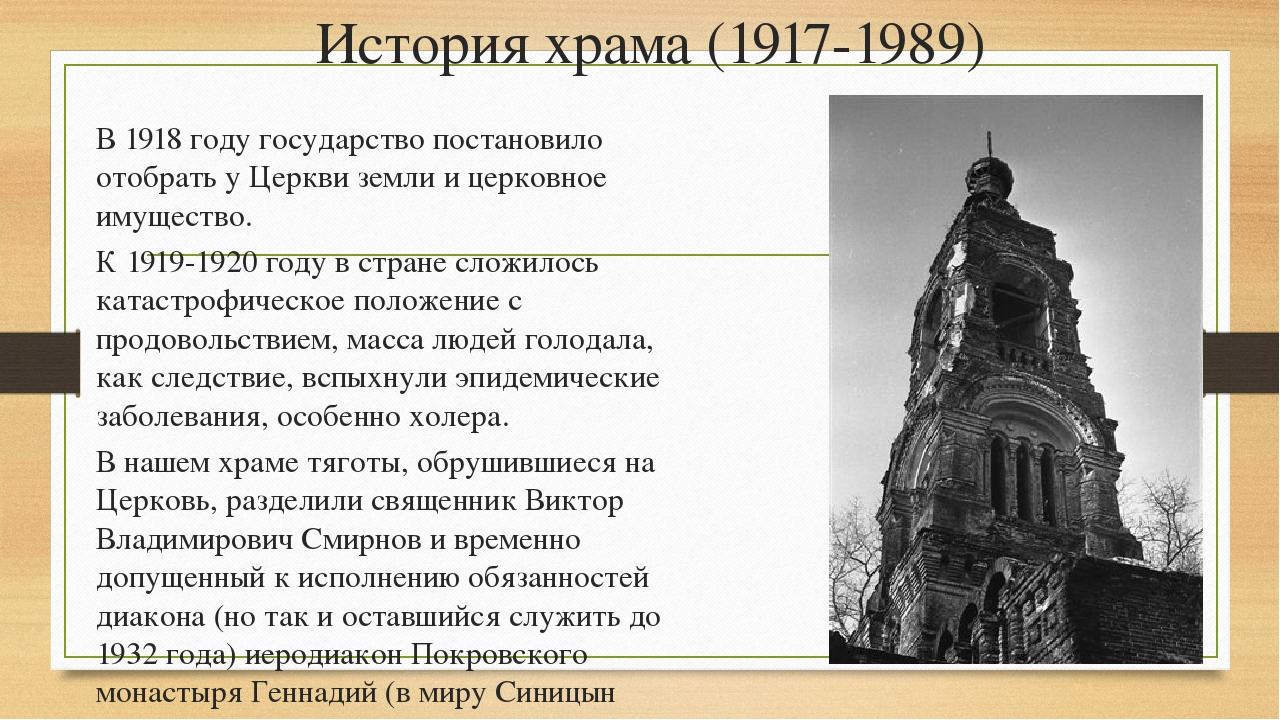 История храма (1917-1989) В 1918 году государство постановило отобрать у Церк...