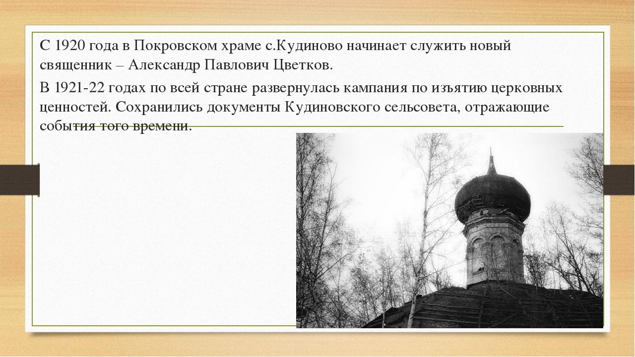 С 1920 года в Покровском храме с.Кудиново начинает служить новый священник –...