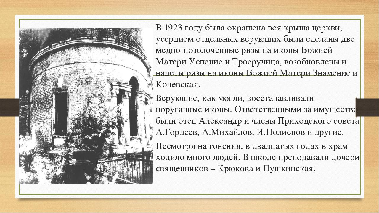 В 1923 году была окрашена вся крыша церкви, усердием отдельных верующих были...