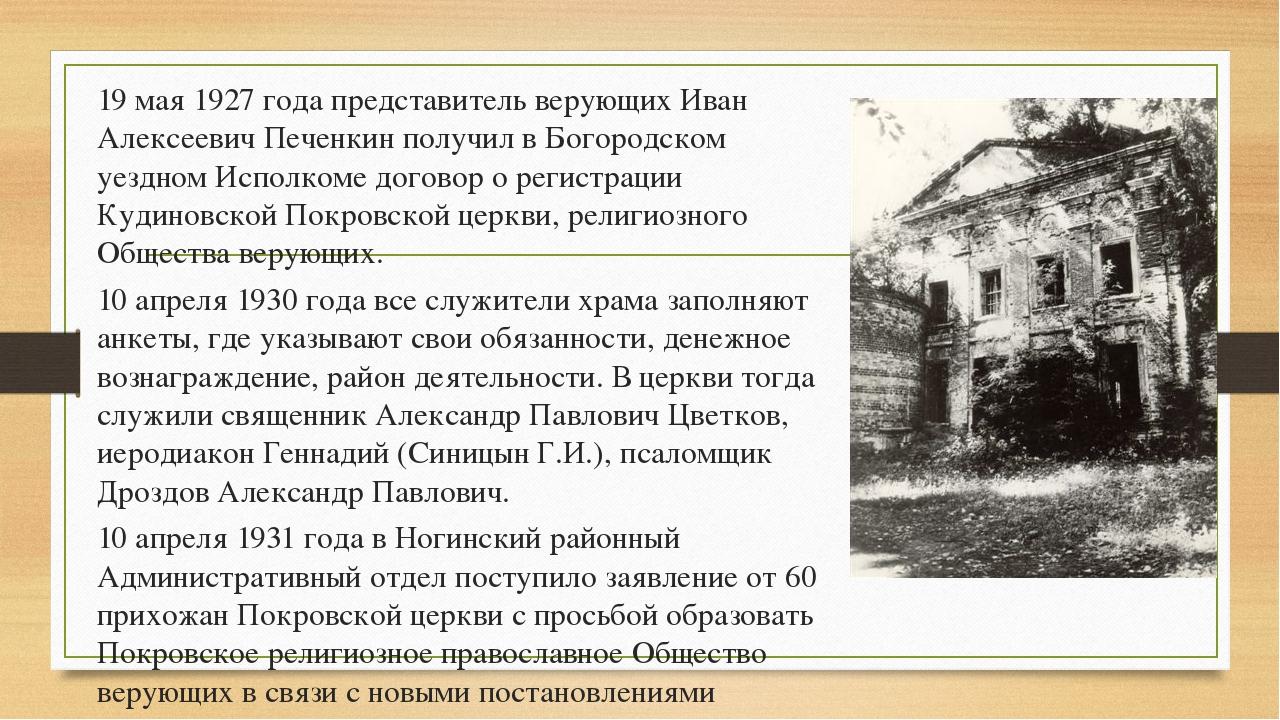 19 мая 1927 года представитель верующих Иван Алексеевич Печенкин получил в Бо...