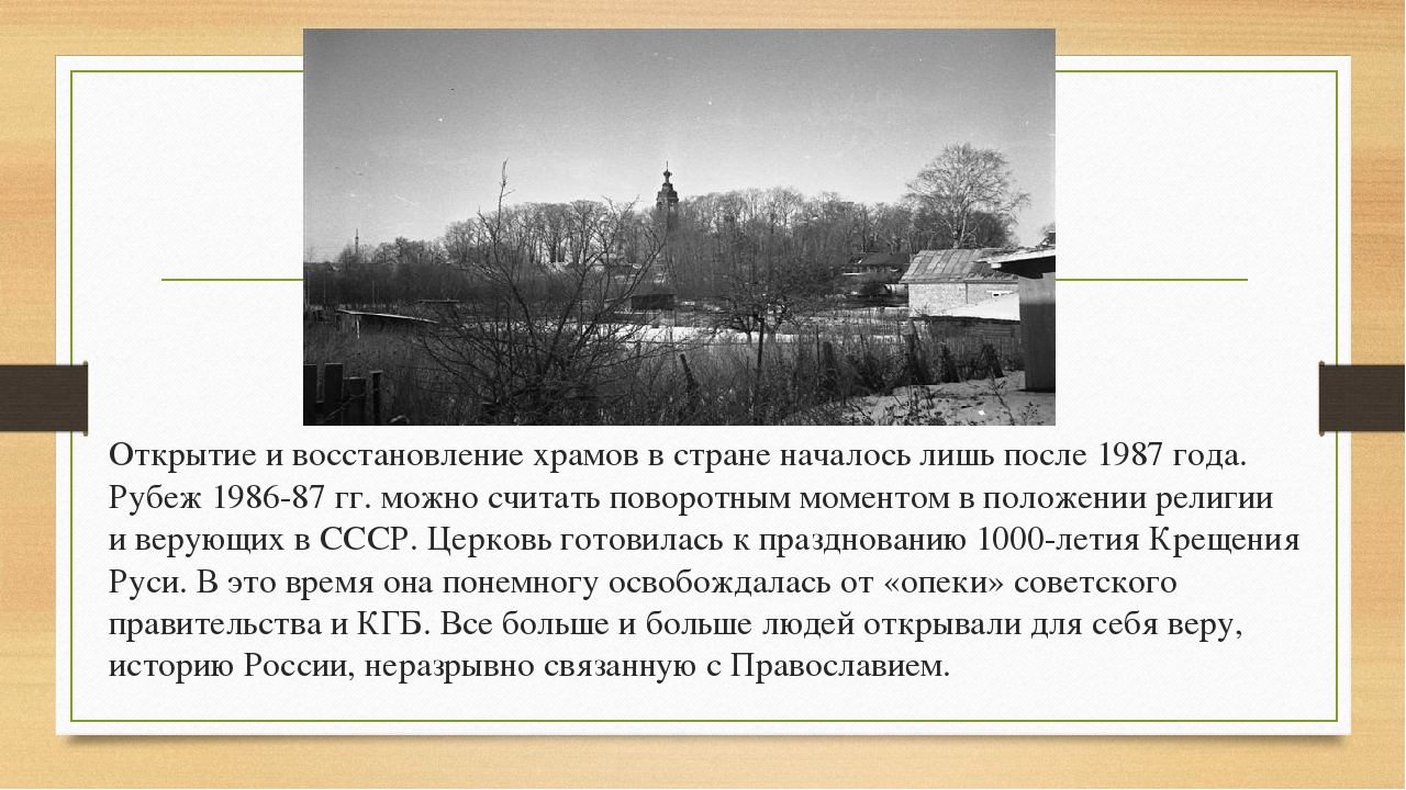 Открытие и восстановление храмов в стране началось лишь после 1987 года. Рубе...
