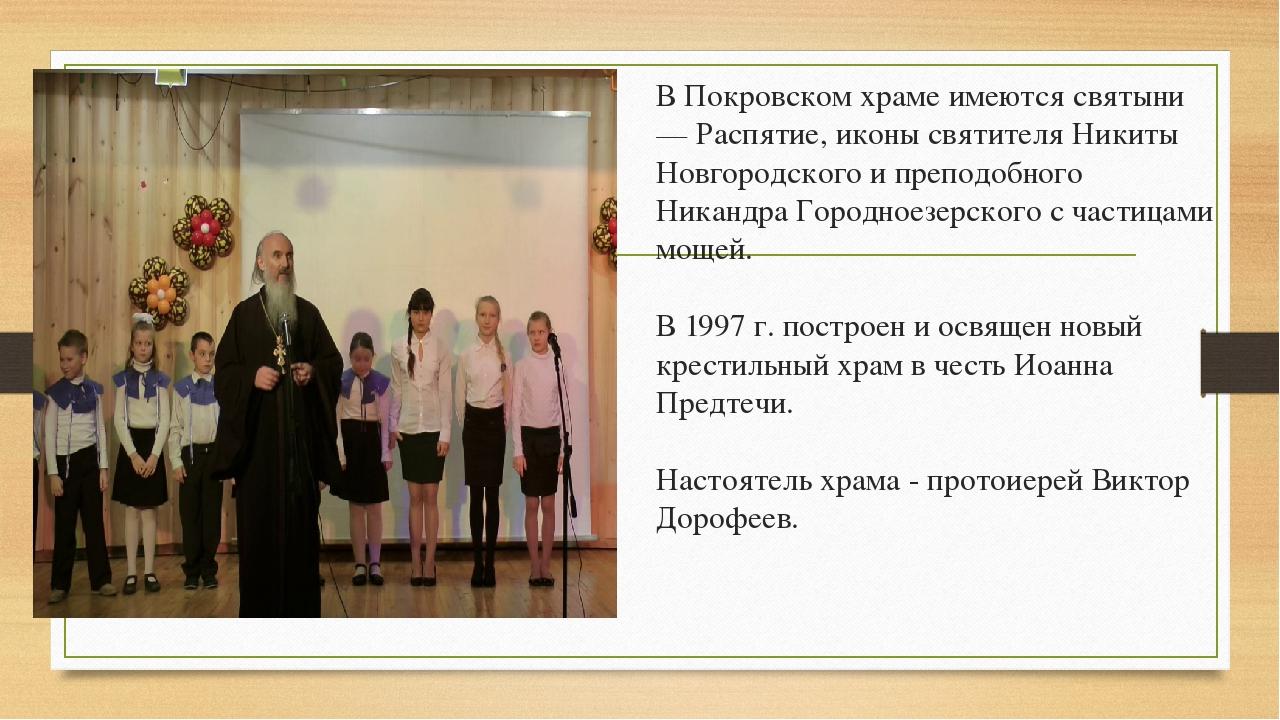 В Покровском храме имеются святыни — Распятие, иконы святителя Никиты Новгоро...