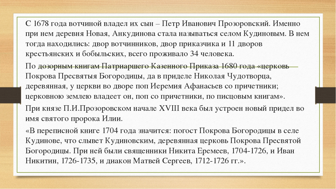 С 1678 года вотчиной владел их сын – Петр Иванович Прозоровский. Именно при н...