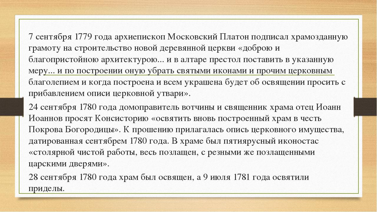 7 сентября 1779 года архиепископ Московский Платон подписал храмозданную грам...
