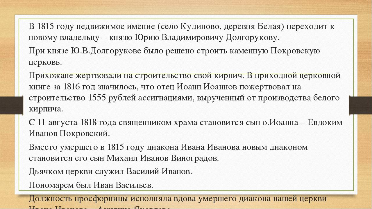 В 1815 году недвижимое имение (село Кудиново, деревня Белая) переходит к ново...