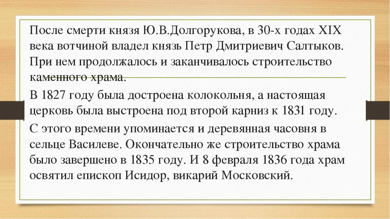 После смерти князя Ю.В.Долгорукова, в 30-х годах XIX века вотчиной владел кня...