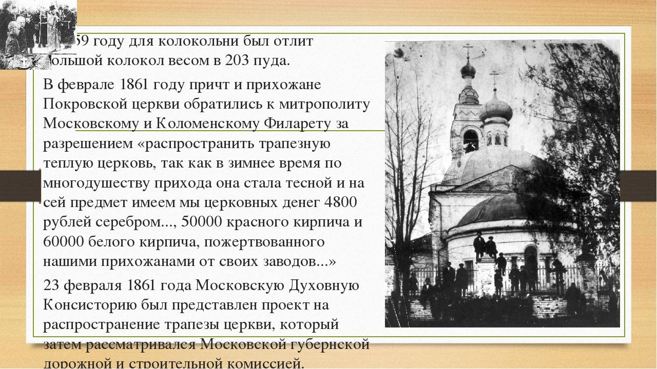 В 1859 году для колокольни был отлит большой колокол весом в 203 пуда. В февр...