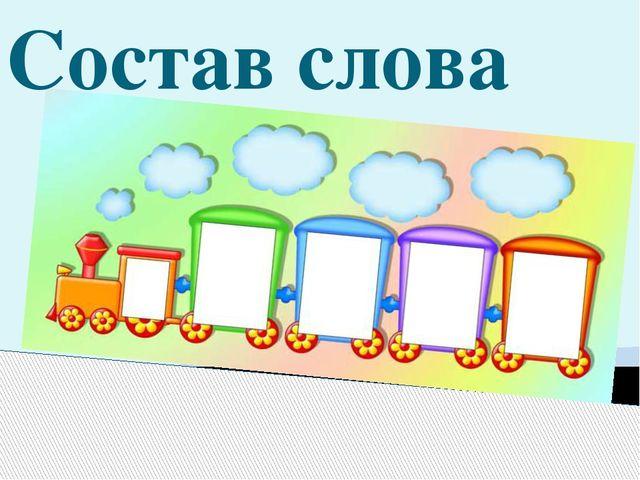 Презентация урока по русскому языку по теме состав слова для 2 класса по фгос