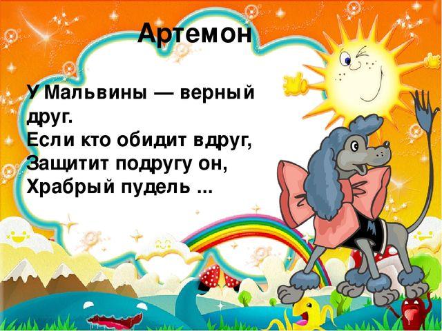 Артемон У Мальвины — верный друг. Если кто обидит вдруг, Защитит подругу он,...