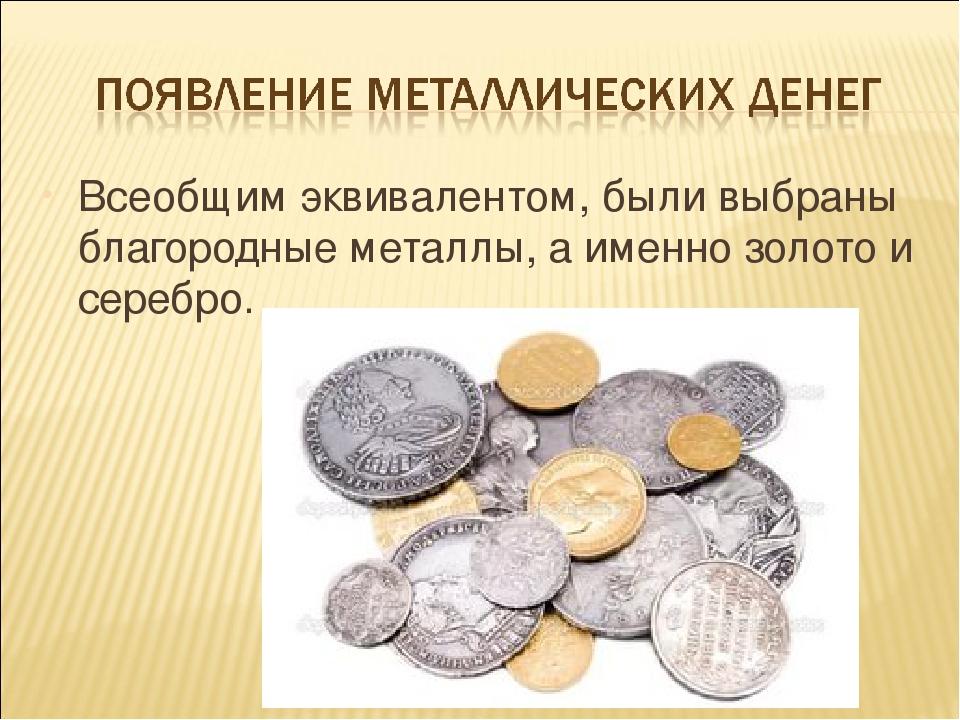 сообщение о деньгах с картинками книге старый