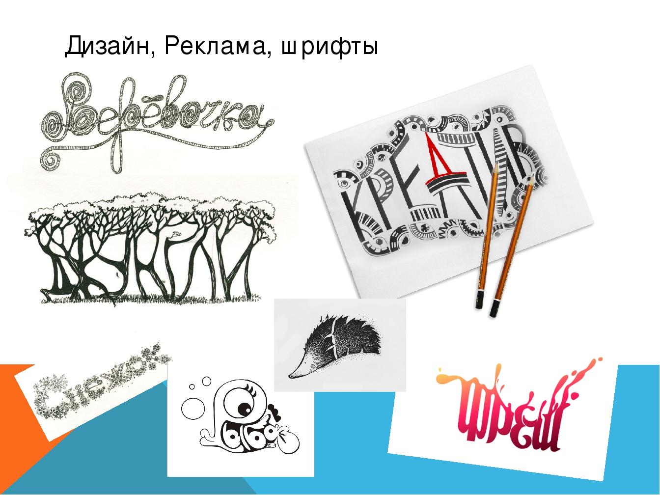 Дизайн, Реклама, шрифты